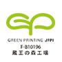 グリーンプリンティング認定工場
